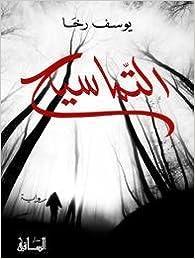 Book التماسيح al Tamaseeh