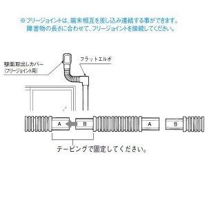 パナソニック 20個セット 《スッキリダクト》 フリージョイント 60型 長さ:500mm ブラウン DAS39605A_set