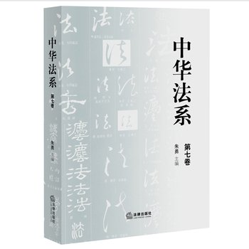 Chinese Legal System (Chinese Legal System (VII)(Chinese Edition))