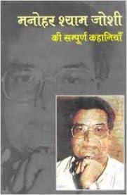 Manohar Kahaniya Hindi Book