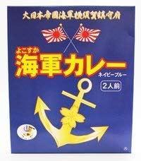 (10箱セット) よこすか海軍カレーネイビーブルー1箱2食入(1袋1人前入り×2袋入り)×10箱【全国こだわりご当地カレー】