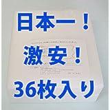 レンジフードフィルター A10(ヨコ297mm×タテ330mm) 36枚入り【atugi】