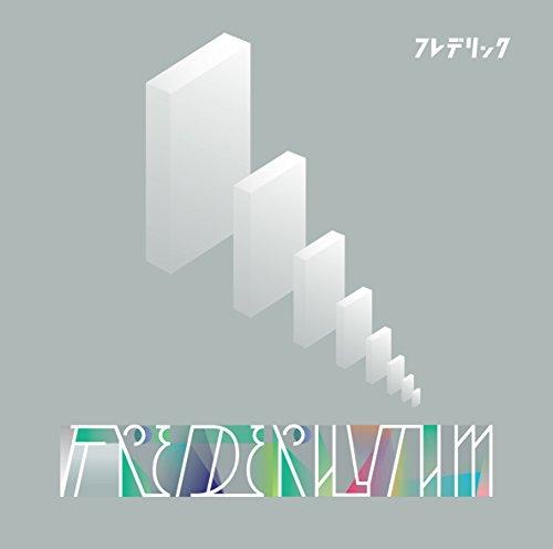 フレデリック / フレデリズム[通常盤]