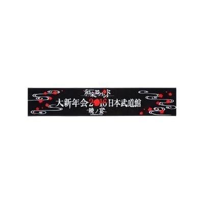 2..01.6 annuelle Wagakki Band Daishin. Muffler serviette