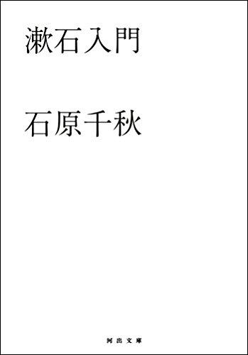漱石入門 (河出文庫)