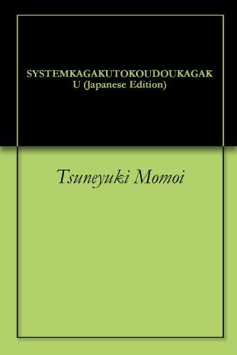 SYSTEMKAGAKUTOKOUDOUKAGAKU (Japanese Edition) Pdf