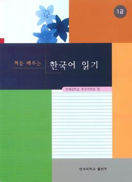 8971414650 - Koraan Language Institute Yonsei University: First Korean Reading 1 - 도 서