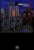 Mobile Police Patlabor (5) (Shogakukan Novel) (2000) ISBN: 4091932754 [Japanese Import]