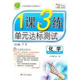 Read Online Rain Education and Training Unit 1 Lesson 3 compliance testing: chemical grade 9 (SDJY2014 autumn)(Chinese Edition) ebook