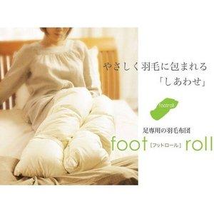 足専用の羽毛布団 フットロール グリーン B077SC42HQ