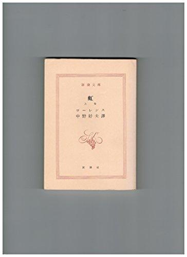 虹〈上巻〉 (1957年) (新潮文庫)