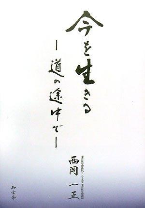 Ima o ikiru : Michi no tochū de : Sōnen chiryō o tooshite saguru shinga jitsugen eno michi pdf epub