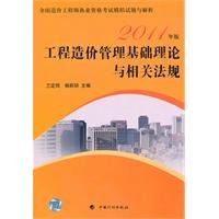 Download Basic theory of project cost management regulations 2011 edition(Chinese Edition) pdf