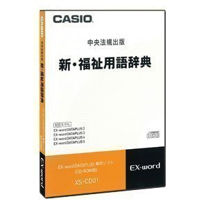 EX-word electronic dictionary add content XS-CD01 (japan import)