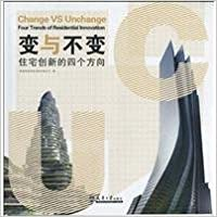 changed and unchanged: the home of innovation in four directions(Chinese Edition)