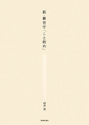 Shin kyōikugaku kotohajime pdf epub
