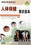 img - for body health awareness Reader(Chinese Edition) book / textbook / text book