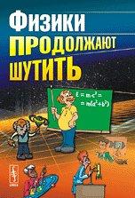 Physicists continue to joke / Fiziki prodolzhayut shutit