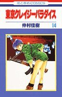 東京クレイジーパラダイス (14) (花とゆめCOMICS)