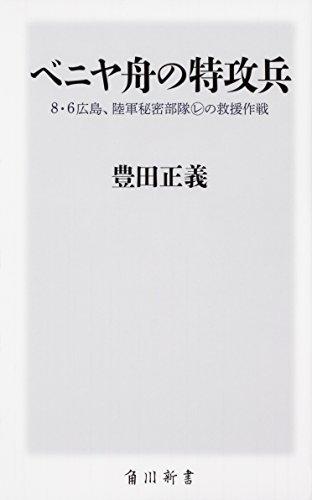 ベニヤ舟の特攻兵 8・6広島、陸軍秘密部隊レの救援作戦 (角川新書)