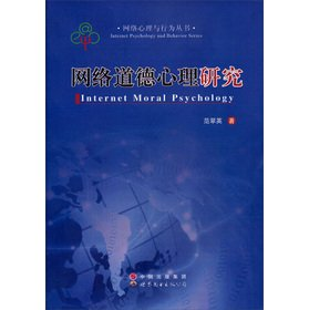Read Online The network moral psychology research(Chinese Edition) ebook