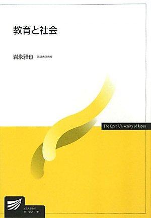 Kyōiku to shakai ebook