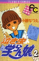 泣き虫学らん娘 2 (フラワーコミックス)