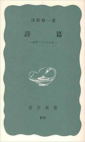 詩篇―古代ヘブル人の心 (1972年)...