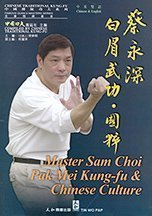 Master Sam Choi: Pak Mei Kung fu & Chinese Culture (Chinese/English Dual Edition) by Sam Choi (2011-05-03) ()