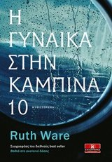 Book cover from I Gynaika Stin Kampina 10 / Η ΓΥΝΑΙΚΑ ΣΤΗΝ ΚΑΜΠΙΝΑ 10 by Ruth Ware