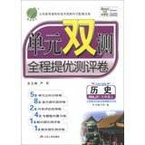 Read Online Education and double spring unit provides excellent evaluation of the entire measurement volume : History ( Autumn 2013 ) ( grade 9 on ) (RMJY) ( new upgraded version )(Chinese Edition) pdf epub