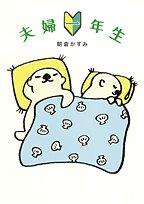夫婦一年生 (shogakukan paperbacks)
