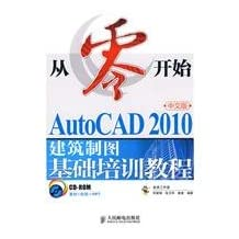Scratch: AutoCAD 2010 Chinese version of Architectural Drawing Basic Training Course (with CD-ROM disc 1)(Chinese Edition)