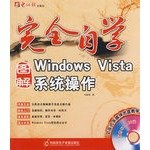 Graphical Windows Vista operating system (with CD) completely self-(Chinese Edition) DIAN NAO BAO