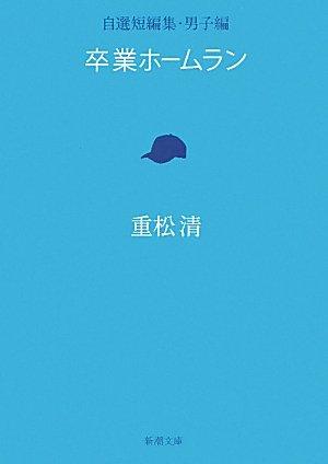 卒業ホームラン―自選短編集・男子編 (新潮文庫)