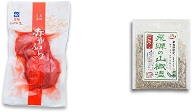 [2点セット] 飛騨山味屋 赤かぶら【小】(140g)・手造り 飛騨の山椒塩(40g)
