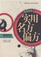 9.000 of life in the name of party recipe utility (paperback)(Chinese Edition) ebook