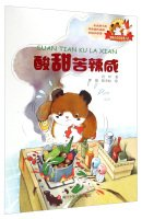 Fat little bear and the fox small Paper: bittersweet salty(Chinese Edition) pdf