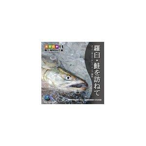 写真素材 マルク 食材の旅11「羅臼鮭を訪ねて」編   B073311KX7