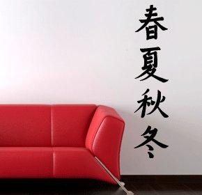 Arte De La Pared De Letras Chinas Etiqueta Engomada Del Vinilo