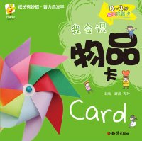 0 to 3 years old baby enlightening Karl I'll know items card(Chinese Edition) ebook