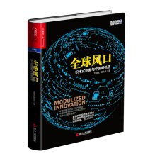 Read Online Global air: modular innovation and new opportunities for China(Chinese Edition) pdf