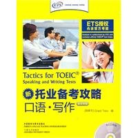 Speaking and writing - New TOEIC speaking and writing- English and Chinese- CD- two CDs inside (Chinese Edition)