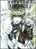 天使禁猟区 - ANGEL CAGE 由貴香織里画集