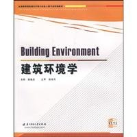 Building Environment and Equipment of the colleges and textbooks for engineering: Built Environment