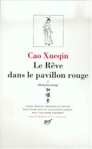 Rouge Pavillon (Le Reve dans le Pavillon Rouge tome 1 [BIbliotheque de la Pleiade] (French Edition))