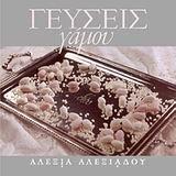 Wedding Days (Greek Language Edition) (Greek Edition) by Alba Editions