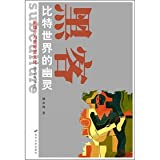 img - for New media and youth subcultures Hackers: bit the specter of the world(Chinese Edition) book / textbook / text book