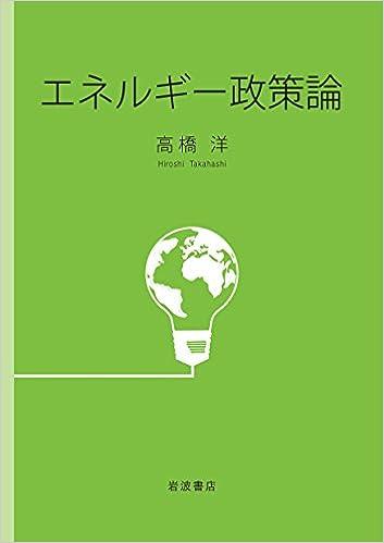 エネルギー政策論 | 高橋 洋 |本...