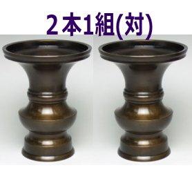 仏具 花立 色付 4.5寸 2本 (対) 真鍮製 \u203b各ご宗派でお使いいただけます B07336L9Z4 4.5寸 4.5寸